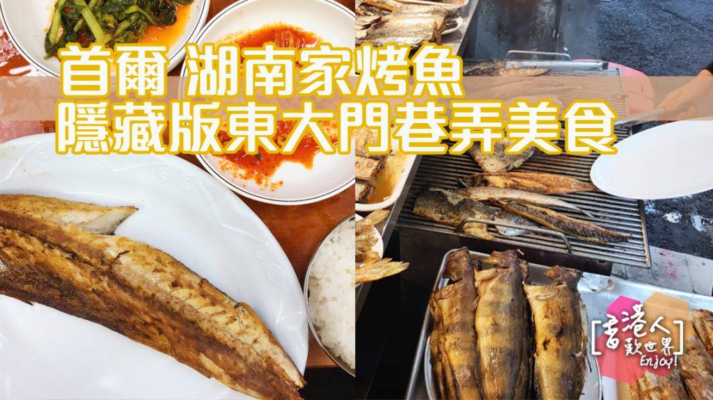 韓國首爾,東大門巷弄美食,湖南家烤魚, 호남집