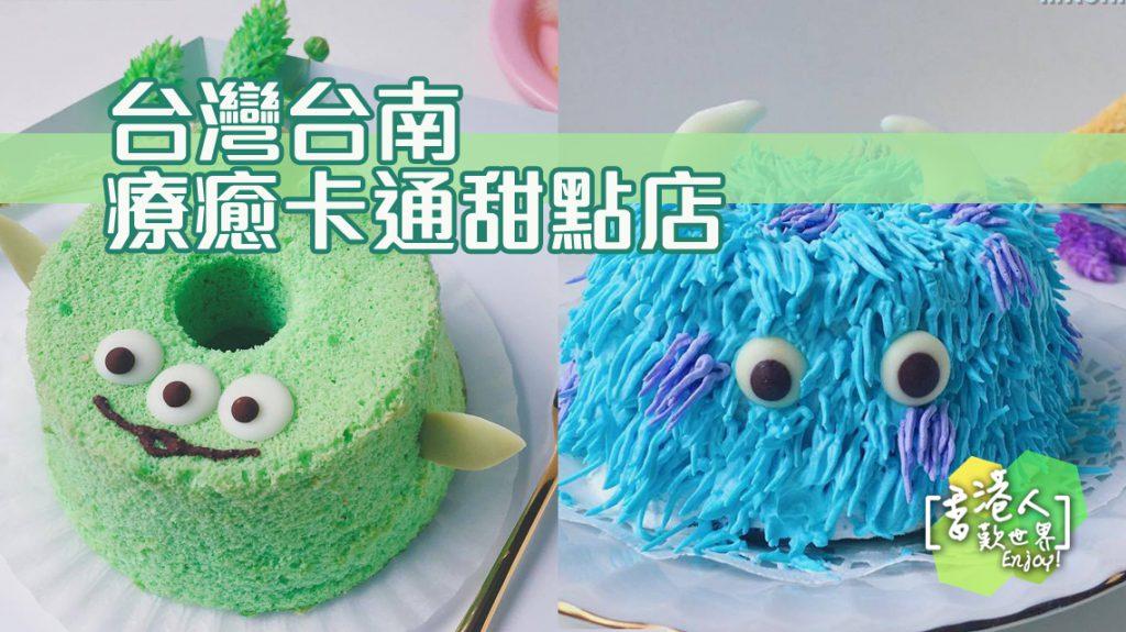 台灣, 台南 ,卡通甜點, 中西區, 町之戸在三樓 デザート屋