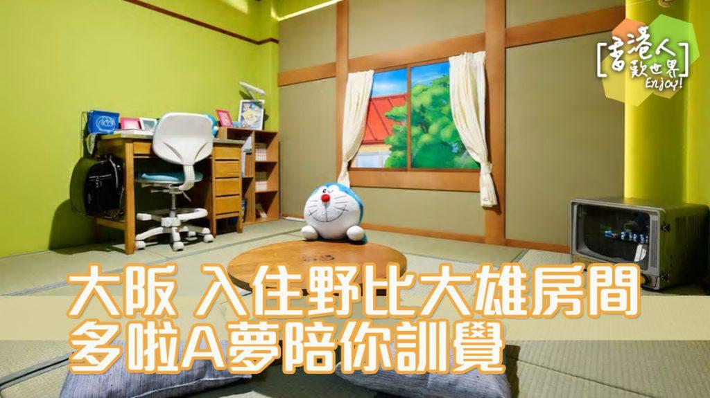 日本大阪, 主題旅館, 民宿, 多啦A夢