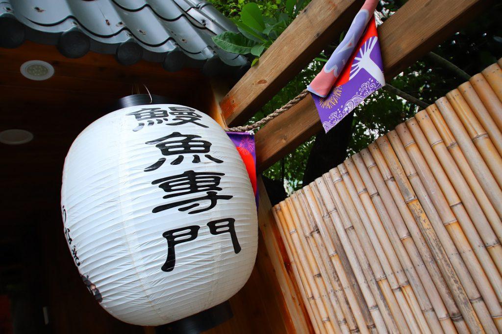 台灣高雄 ,鰻魚三重奏, 僕.燒鰻