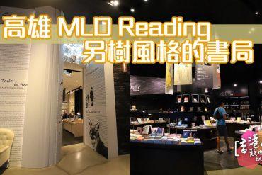 台灣高雄, 書局. MLD Reading