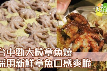 台中小食, 章魚燒, 初堂燒