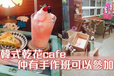 台灣台中,cafe, 蒔嚐 しばしば