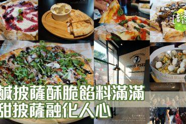 台灣高雄, TINO's pizza