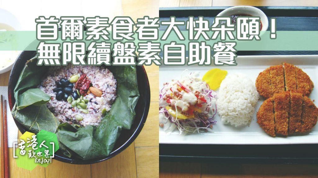 韓國, 首爾, 美食, 餐廳