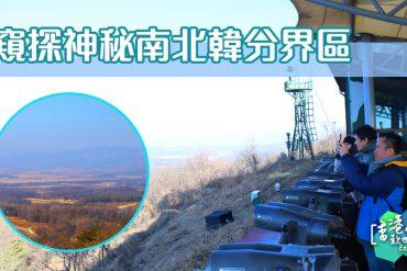 韓國,南北韓分界區, 三八線