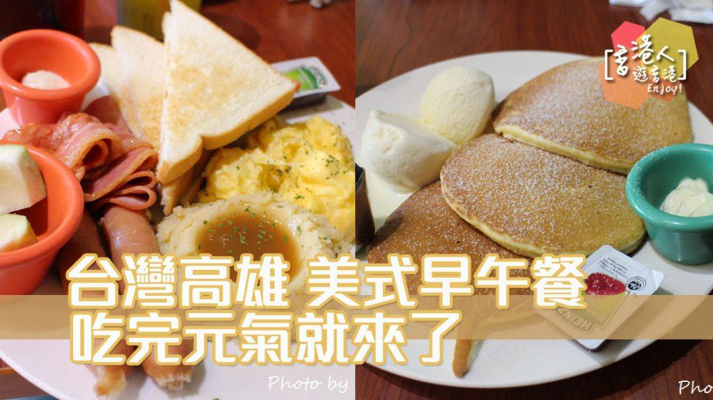 台灣高雄, 美食, 餐廳, all day breakfast