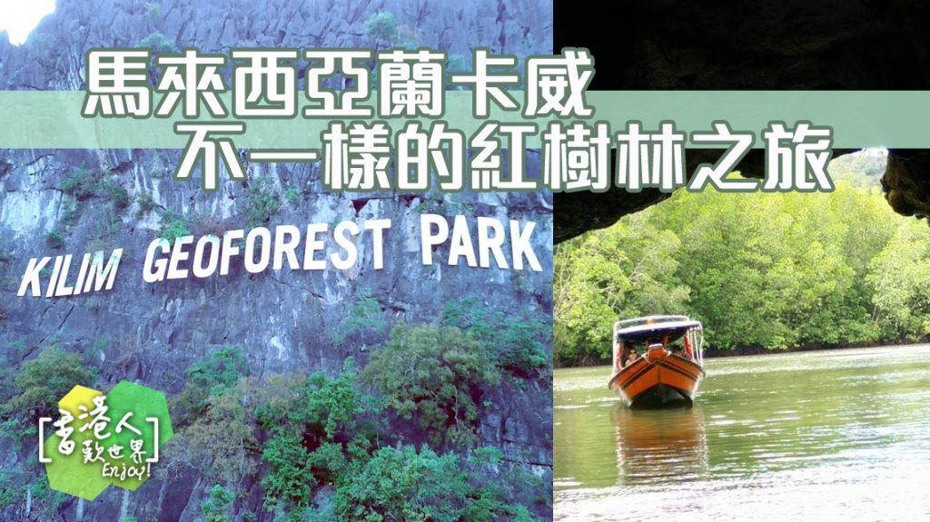 馬來西亞蘭卡威,紅樹林,旅遊, 景點, 大自然, 遊船河