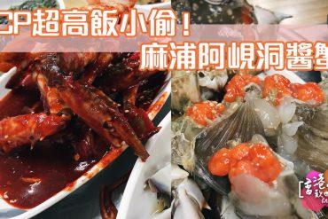 麻浦阿峴洞醬油蟹, 韓國首爾, 아현동간장게장
