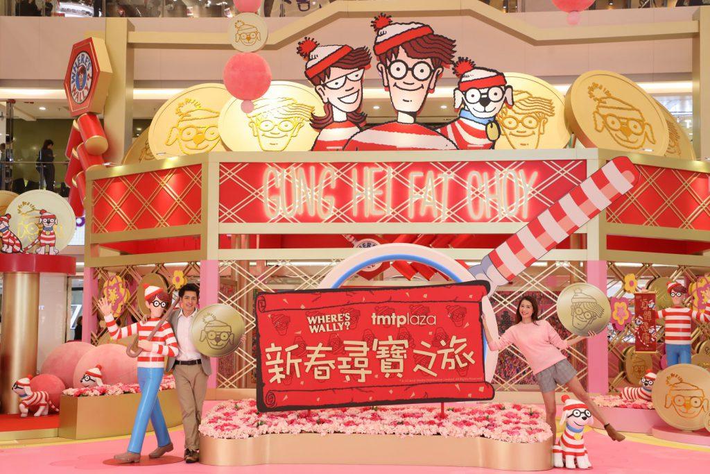 Where's Wally 「新春尋寶之旅」