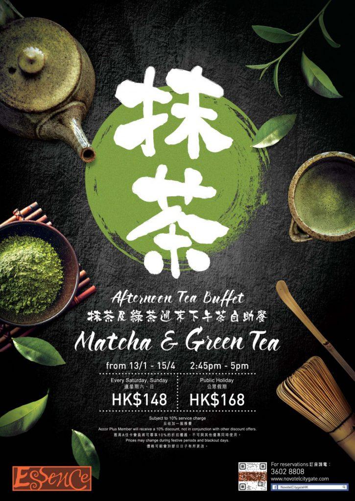 ESSENCE「 抹茶及綠茶週末下午茶自助餐」, 富特東薈城酒店, buffet
