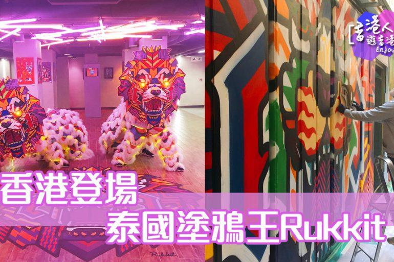 Fashion Walk彩獅「King」城慶新春