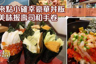 台灣高雄, 日本菜, 助壽司