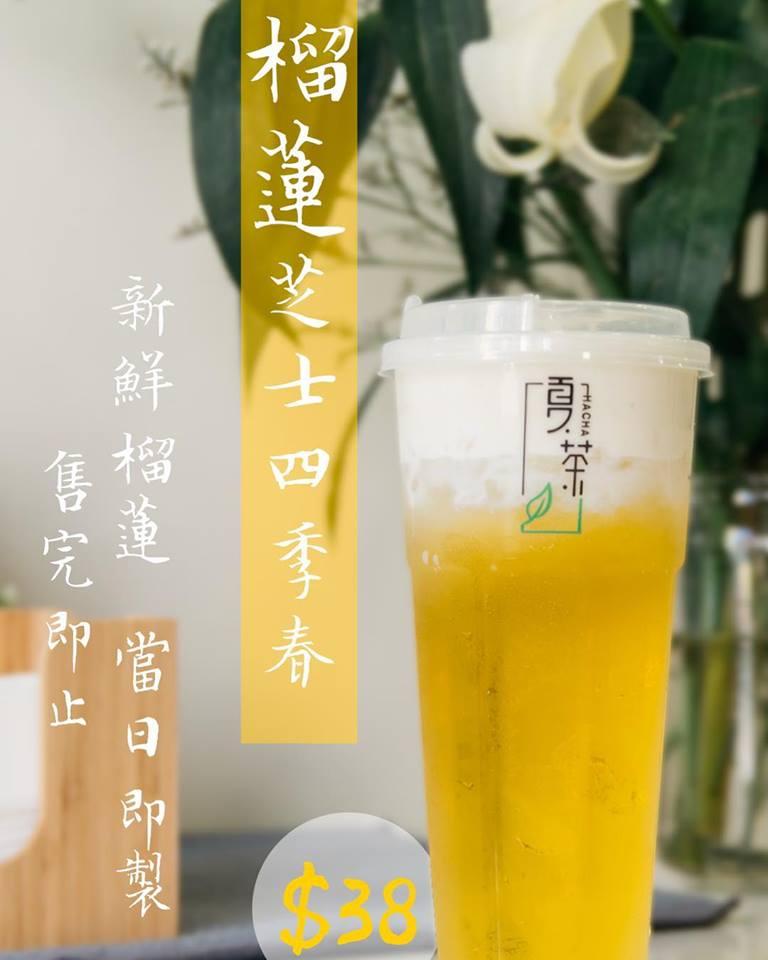 夏茶 ,奶蓋 ,台式飲品 ,元朗 ,生果味奶蓋 ,HaCha