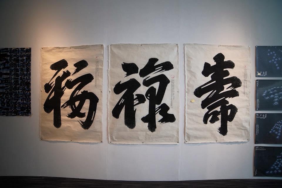 漢字展 ,hanzi exhibition ,元創方,PMQ