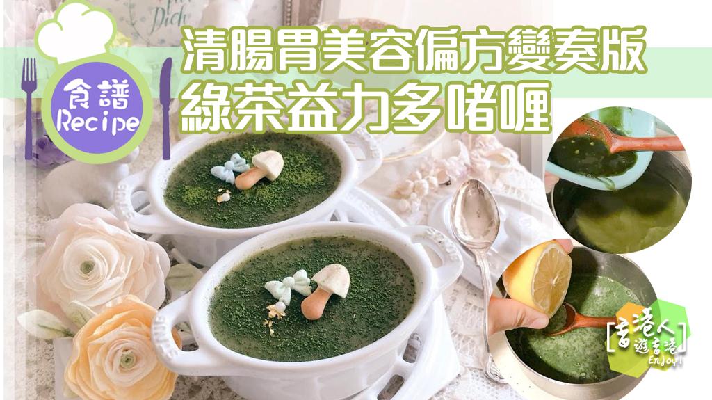 綠茶益力多