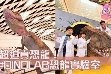 DINOLAB恐龍實驗室 香港站, 元朗, yoho