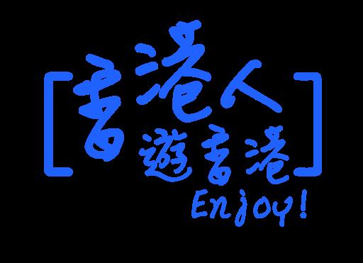 hkppltravel_logo