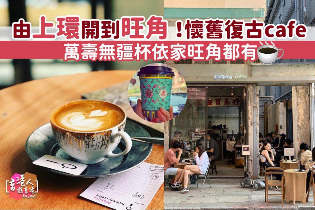 旺角文青半路咖啡cafe