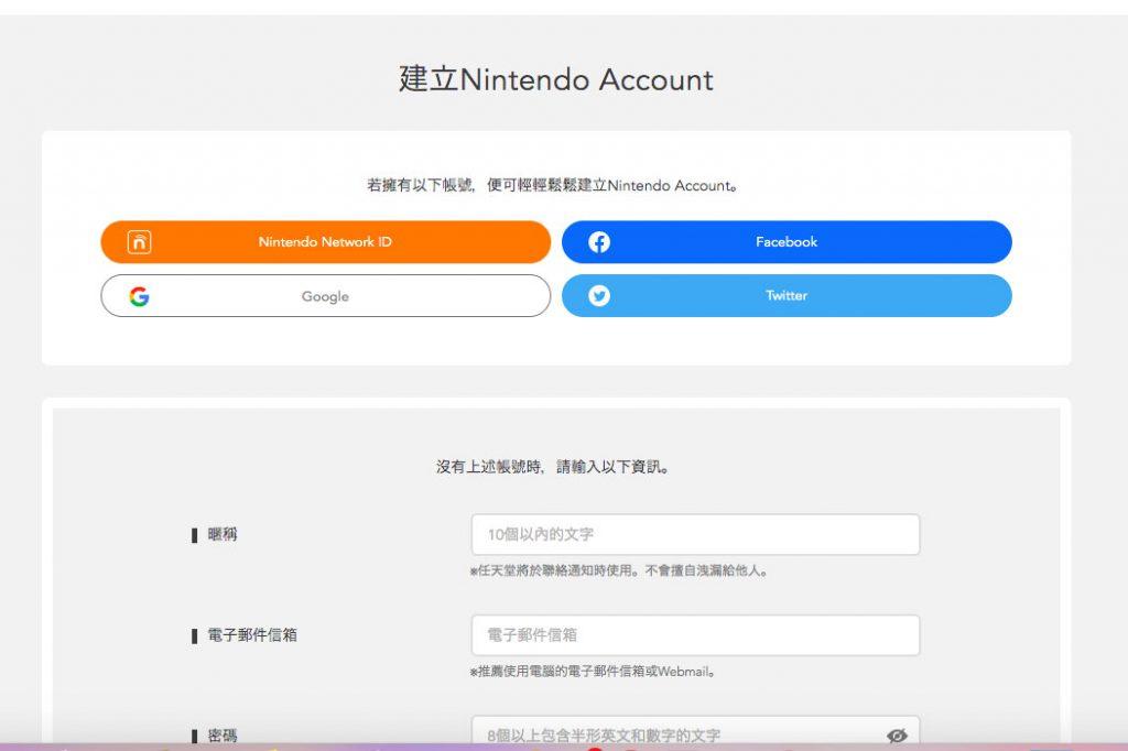 開啟其他地區之Nintendo Account流程