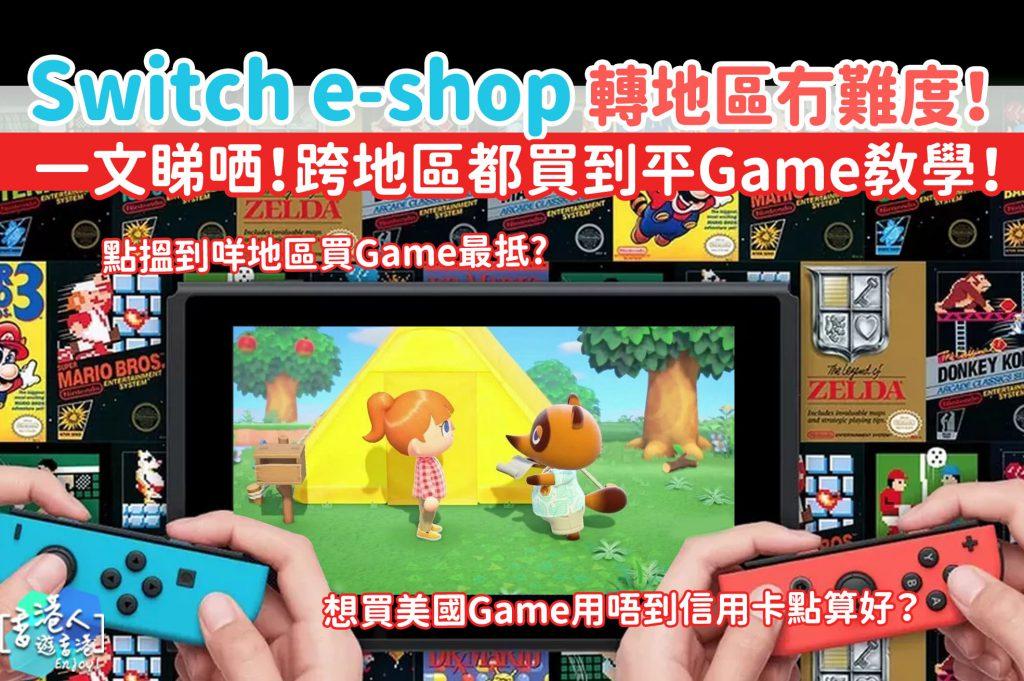 Switch e-shop 轉地區冇難度!跨地區都買到平Game!