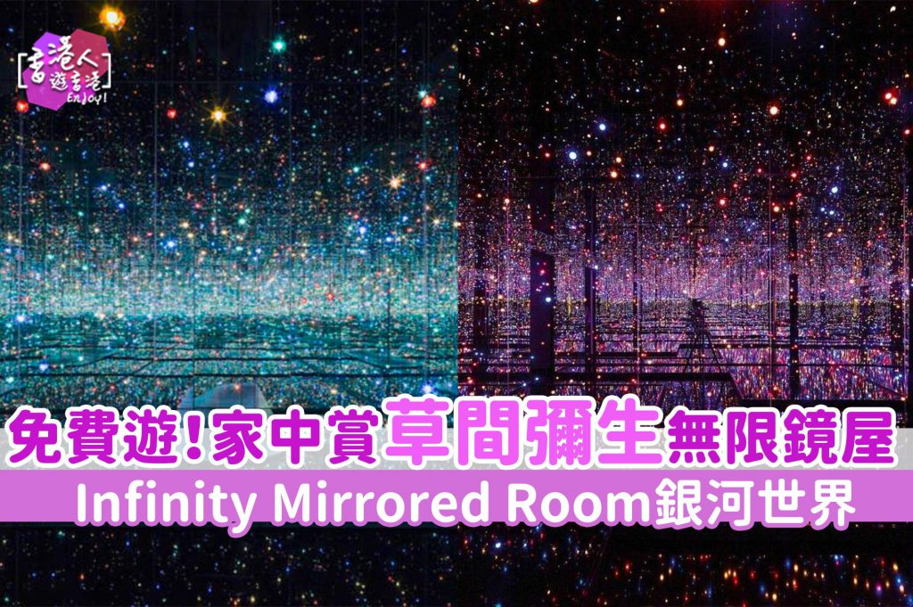 草間彌生Infinity Mirrored Room