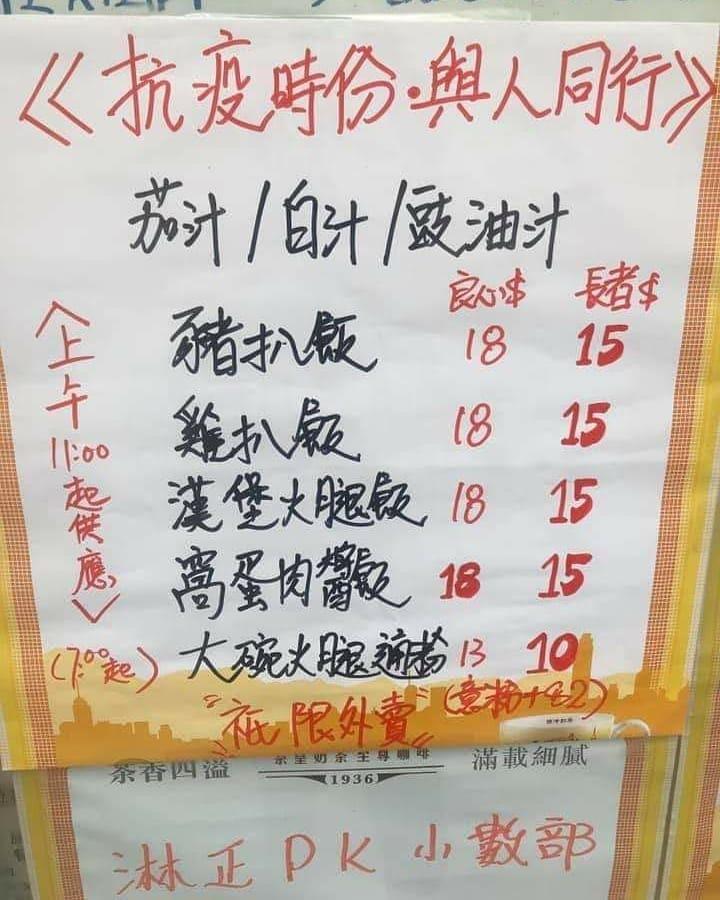 外賣限定豬扒飯、雞扒飯、漢堡火腿飯、窩蛋肉醬飯都係18蚊
