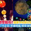 大澳-漁村-燈籠節