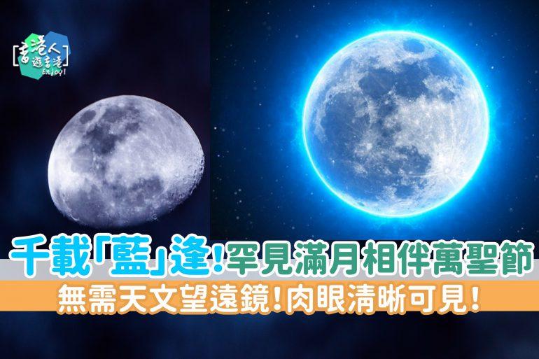Blue moon-千載藍逢