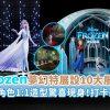 Frozen-exhibition-hongkong
