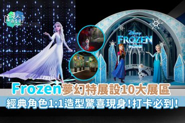 Frozen-exhibition-hongkong