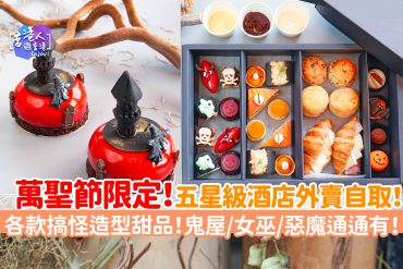 haloween-grandhyatt-hightea