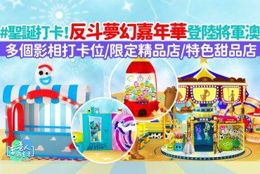聖誕反斗嘉年華-東港城