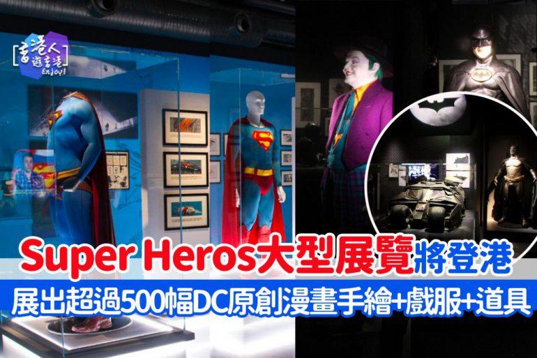 DC-解密英雄創紀