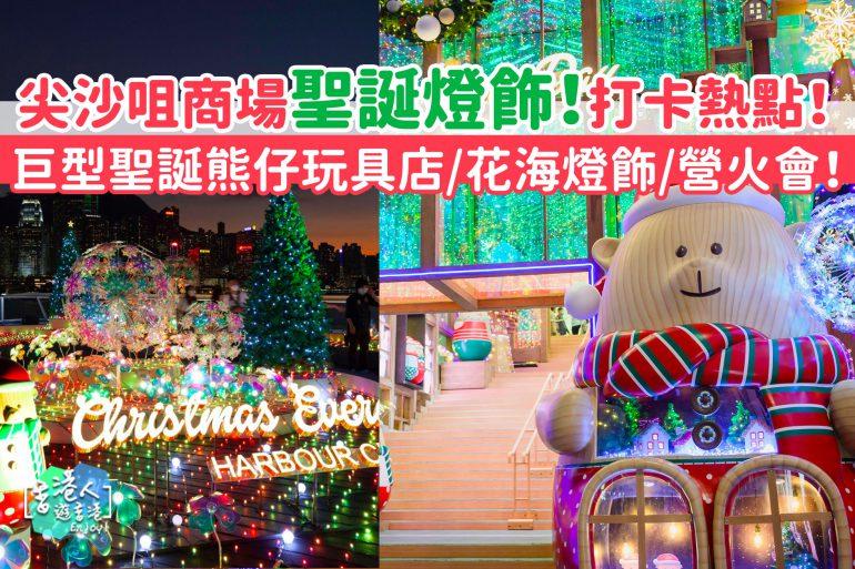 海港城-聖誕燈飾2020