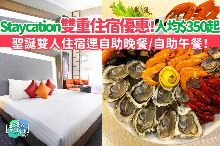 九龍諾富特酒店2020xmas