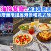 ink-露天海旁餐廳