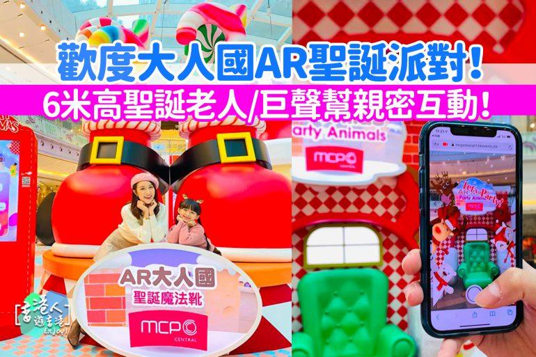 大人國-MCP