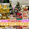 francfranc-將軍澳店
