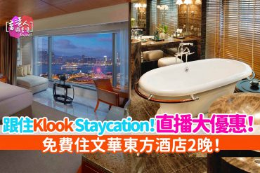 klook-staycation優惠