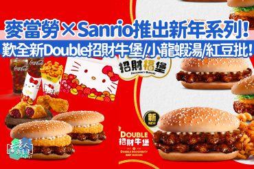 sanrio新年*麥當勞系列