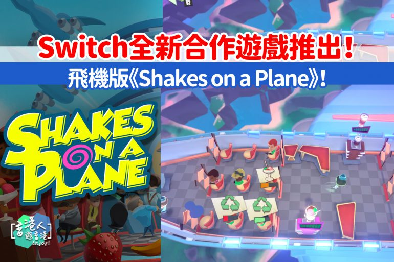 switchgame-飛機版