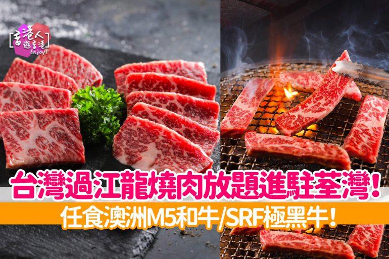 過江龍燒肉