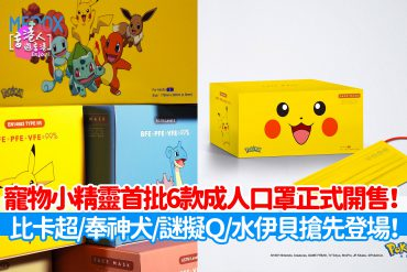 pokemon口罩