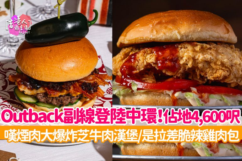 outback副線